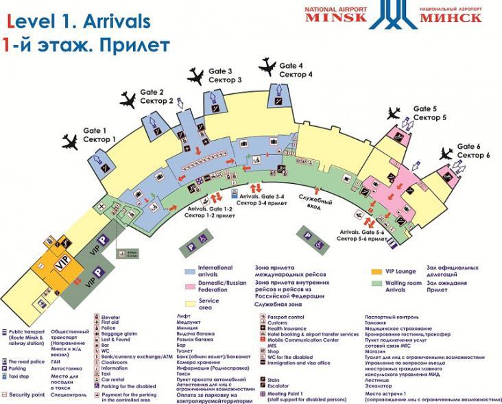 Аэропорт Минск прилет пассажиров