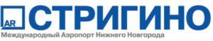 Международный аэропорт Нижний Новгород Стригино