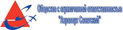 Логотип аэропорта Советский