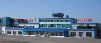 Авиабилеты Москва Худжанд