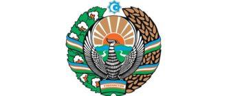 Герб Узбекистана