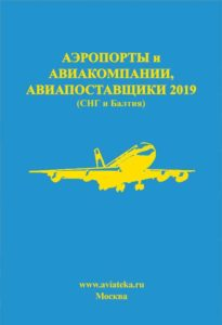 Аэропорты и Авиакомпании, Авиапоставщики