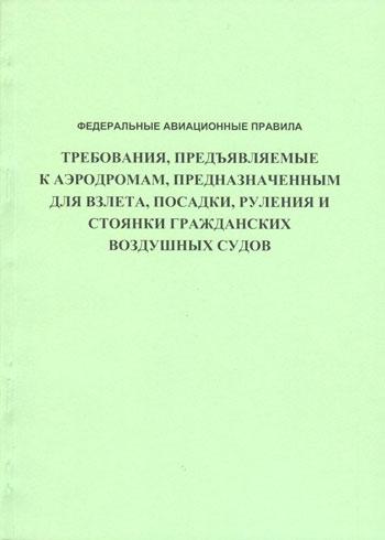 """ФАП-262 """"Требования, предъявляемые к аэродромам, предназначенным для взлета, посадки, руления и стоянки гражданских воздушных судов"""""""