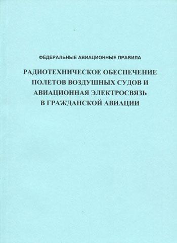 """ФАП-297 """"Радиотехническое обеспечение полетов воздушных судов и авиационная электросвязь в гражданской авиации"""""""