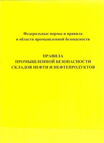 Федеральные нормы и правила «Правила промышленной безопасности складов нефти и нефтепродуктов»