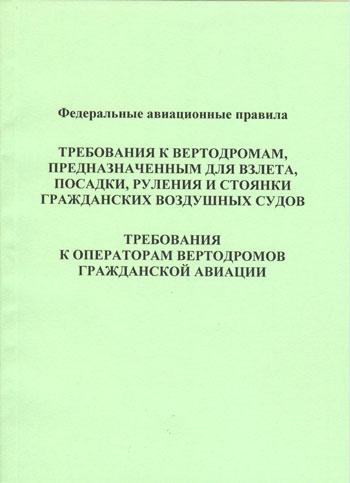 ФАП-91 «Требования, предъявляемые к вертодромам, предназначенным для взлета, посадки, руления и стоянки гражданских воздушных судов»