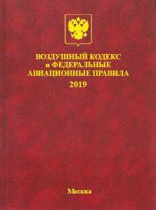 """Сборник """"Воздушный кодекс и федеральные авиационные правила"""""""