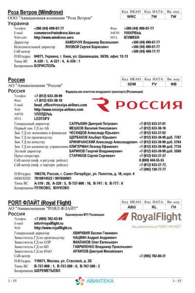 Primer-Aircompany-1
