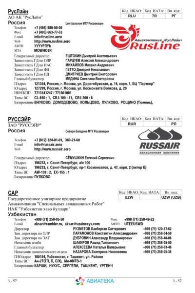 Primer-Aircompany-3