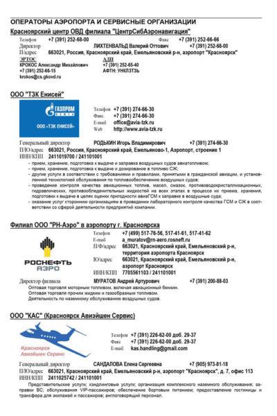 Primer-Krasnoyarsk-3