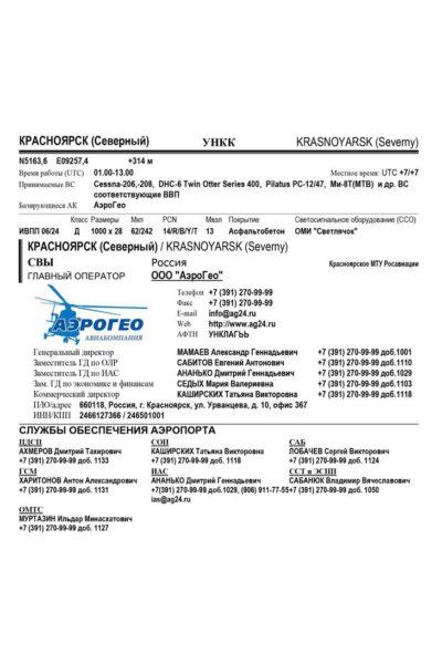 Primer-Krasnoyarsk-5