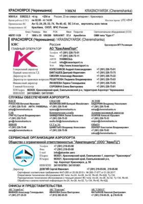 Primer-Krasnoyarsk-6