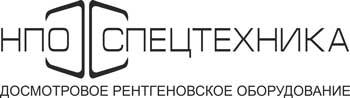 Логотип НПО Спецтехника
