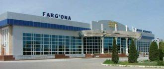 Аэропорт Фергана