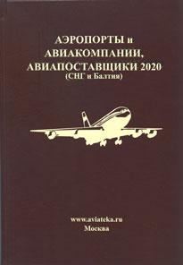 Аэропорты России и Авиакомпании, Авиапоставщики