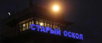Аэропорт Старый Оскол