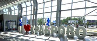 Авиабилеты Калининград Москва