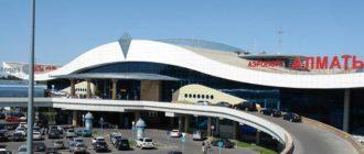 Авиабилеты Алматы Москва