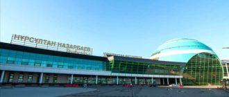 Авиабилеты Нурсултан Москва